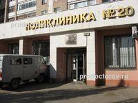 Поликлиника 118 проспект вернадского москва