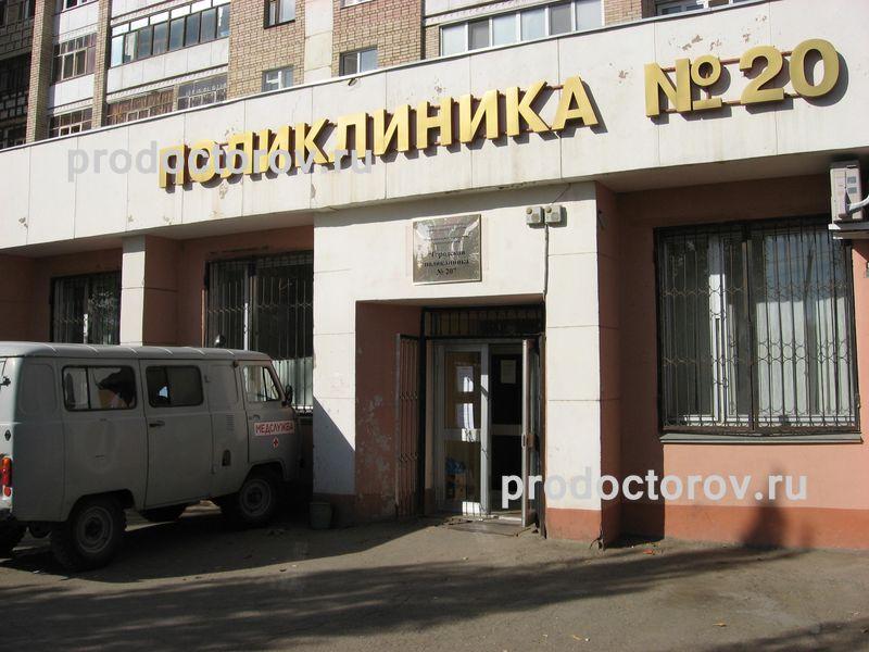поликлиники №20 Саратова