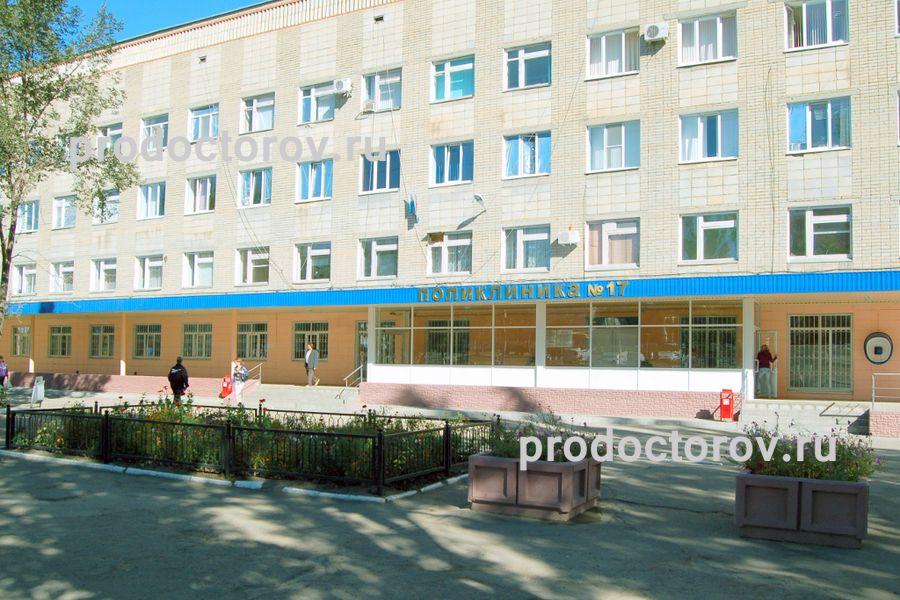 поликлиники №17 Саратова