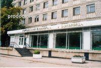 Челябинска областная больница официальный сайт запись на прием