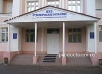 Флюорография — Смоленск | Медикатека - medikateka ru