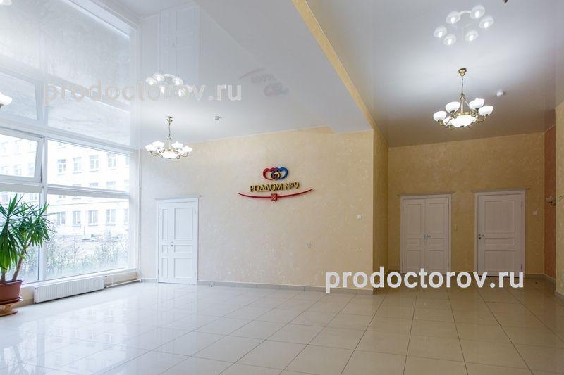 Роддом №9 на Орджоникидзе - Холл