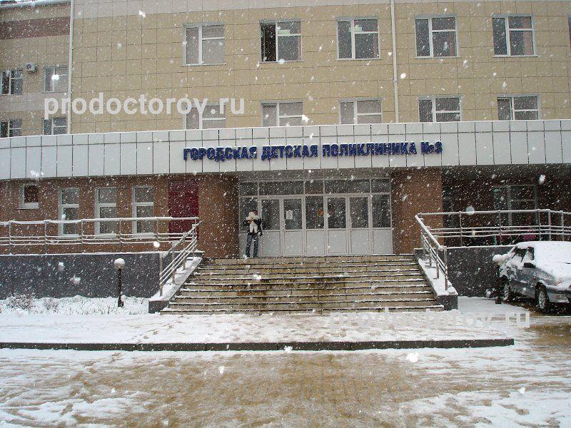 Городская детская поликлиника №3 - Рязань