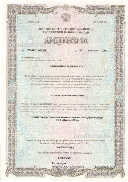 Регистратура поликлиники г кировска мурманской обл
