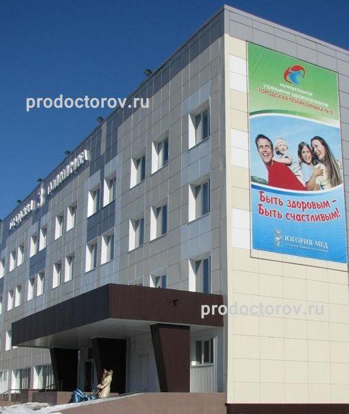 Запись к врачу в боткинскую поликлинику