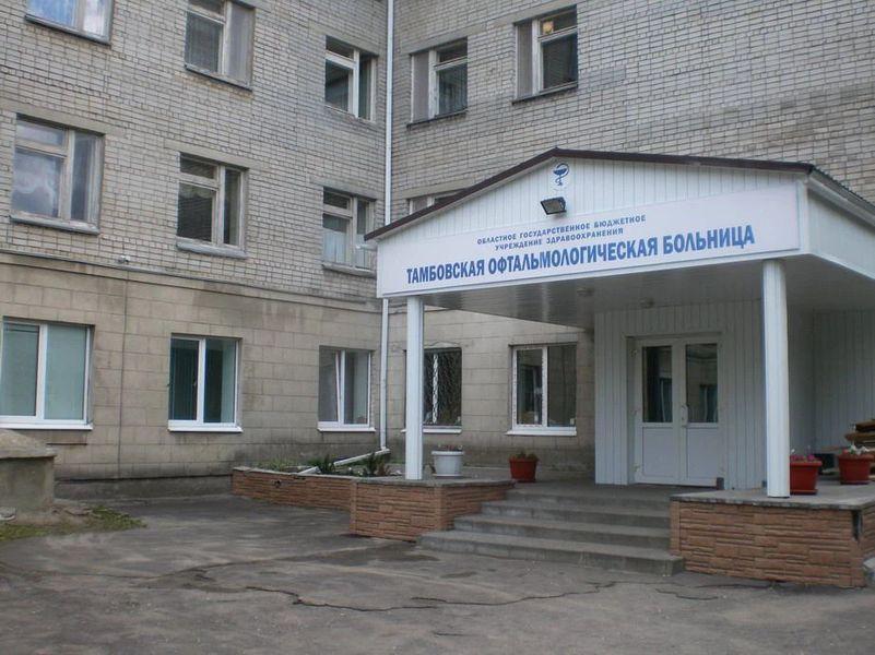 больницы Тамбова