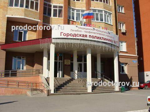 Детская поликлиника 17 тюмень официальный сайт