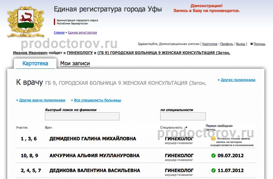 Городская поликлиника на арбате москва официальный сайт