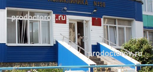 Фотографии поликлиники №50 Уфы