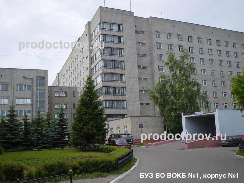 Фотографии областной клинической больницы 1 Воронежа.