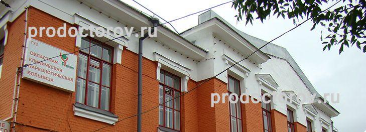 больницы Ярославля