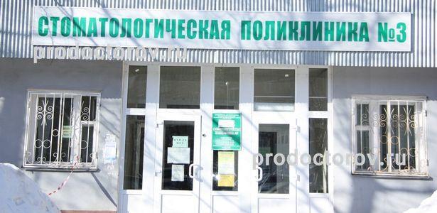 Стоматологическая поликлиника 3 - 30 врачей, 55 отзывов Ярославль