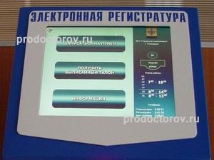 астрахань электронная регистратура запись к врачу