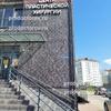 Центр доктора Першина, Калининград - фото