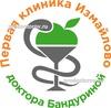 «Первая клиника Измайлово» доктора Бандуриной, Москва - фото