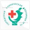 Городская больница №13, Нижний Новгород - фото