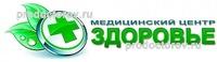 Медицинский центр «Здоровье», Сальск - фото