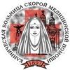 Больница «Красный крест» (КБСМП), Смоленск - фото