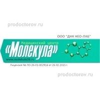 Медицинский центр «Молекула», Ставрополь - фото
