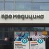 «ПроМедицина» на Давлеткильдеева 1, Уфа - фото