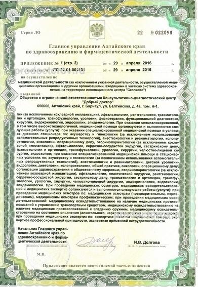 Ростовская клиническая больница записаться на прием