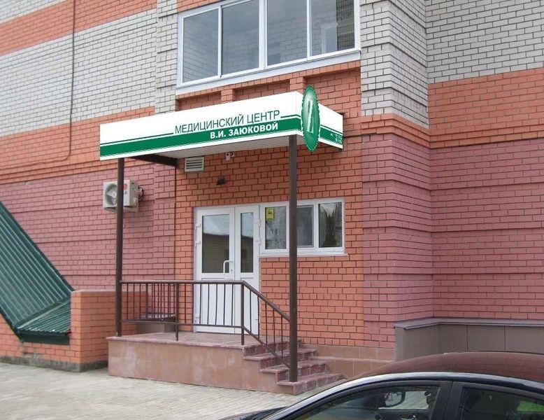 частные медицинские центры барнаула выбору термобелья Сегодня