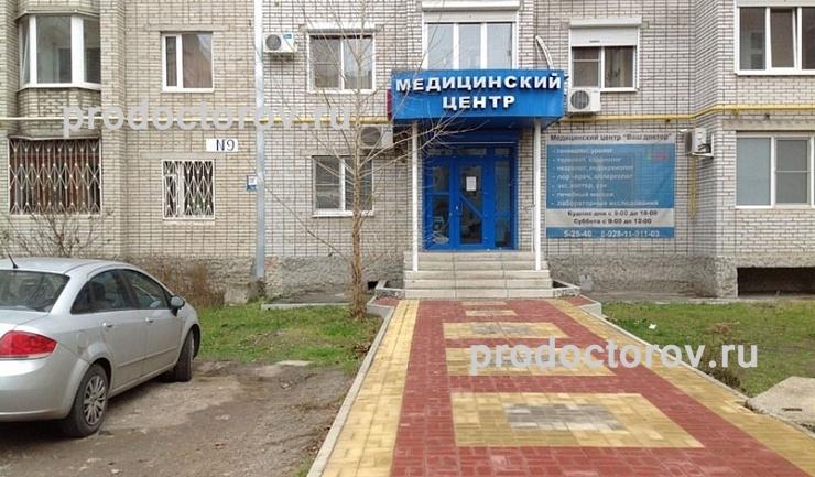 Детская поликлиника новотроицк прием врачей