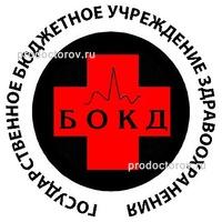 брянский детский кожвендиспансер официальный сайт взыскание долга по договору займа