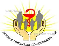 Дзержинск поликлиника 2 запись к врачам через интернет