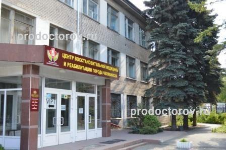 центр восстановительной медицины и реабилитации березовая роща