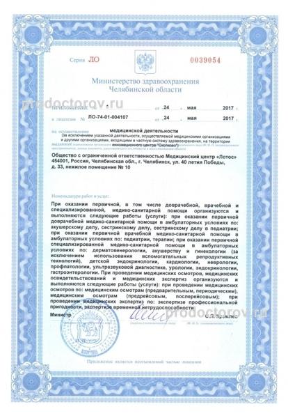 Медицинский центр Лотос в Челябинск  Отзывы Цены Адрес