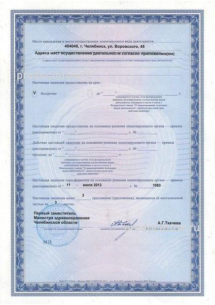 справки без прохождения врачей челябинскбанк русский стандарт онлайн заявка на кредит наличными оформить без справок