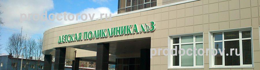 Поликлиника 3 нижний новгород автозаводский район отзывы