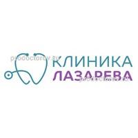 Цены в клинике доктора Лазарева, Чита - ПроДокторов
