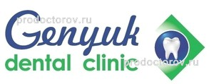 Стоматология «Genyuk Dental Clinic», Долгопрудный - фото