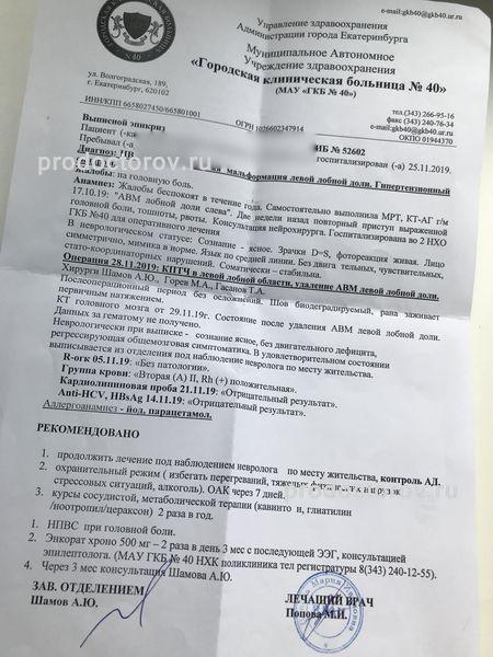 без отказов екатеринбург попова хоме кредит банк официальный телефон бесплатный