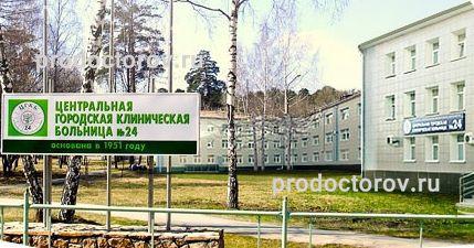 Отзывы о врачах пульмонолог в омске