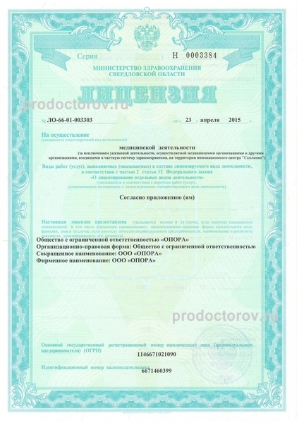 Поликлиника на новосибирской орск регистратура