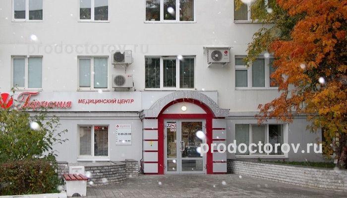 Гармония» на Тверитина - 75 врачей, 524 отзыва   Екатеринбург ...