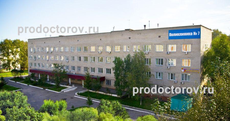 городская поликлиника 7 хабаровск официальный сайт