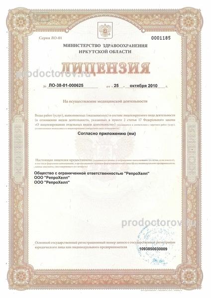Запись в поликлинику 106 красносельского района