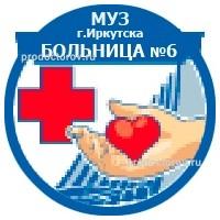 2 городская больница в г новокузнецке