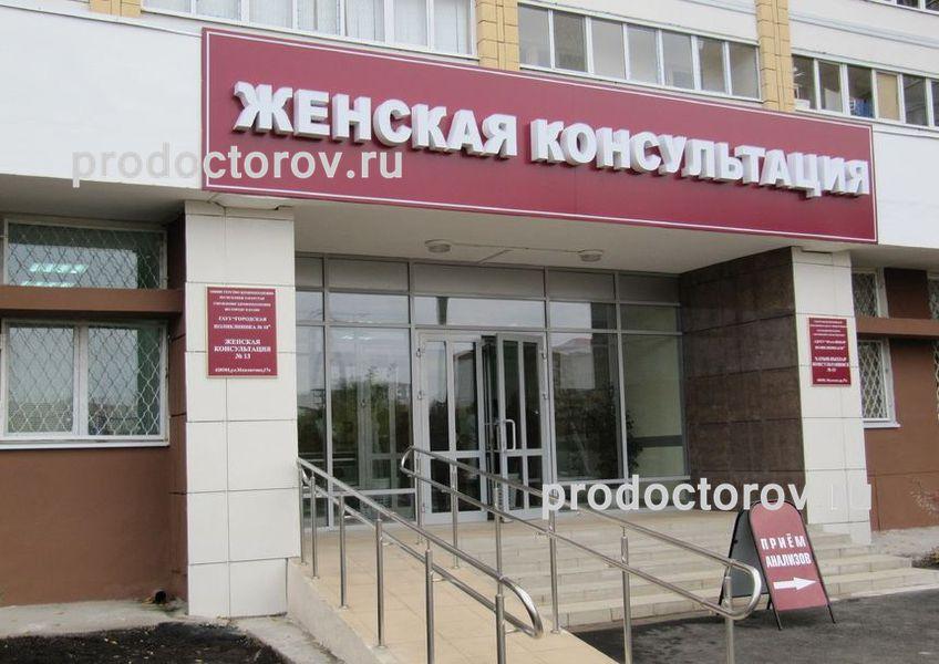 Поликлиника 4 расписание приёма врачей