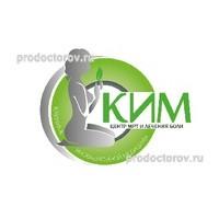 Цены в клинике инновационной медицины «КИМ», Казань - ПроДокторов