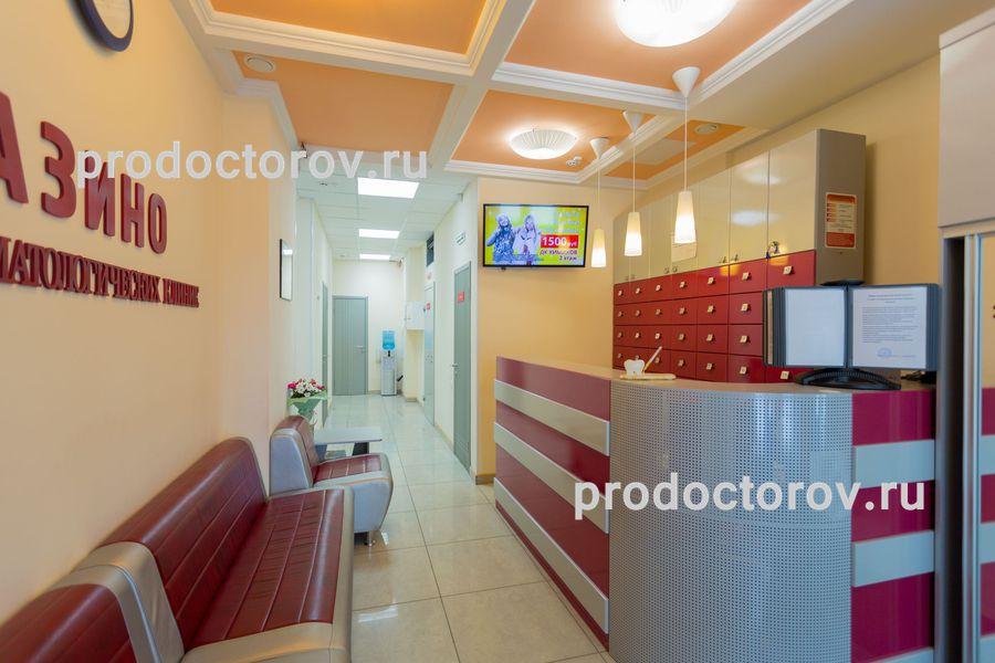 клиники в азино