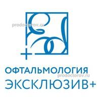 Цены в офтальмологии «Эксклюзив-Плюс», Казань - ПроДокторов