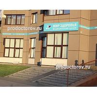 Цены в клинике «Мир Здоровья», Кемерово - ПроДокторов