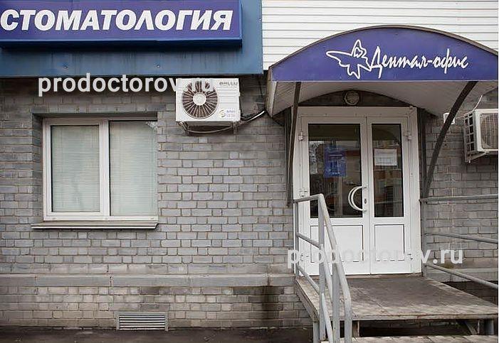 стоматология дом фото киров