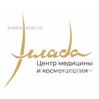 Цены в центре медицины и косметологии «Эллада», Киров - ПроДокторов