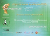 "Клиника репродукции «OXY-center» (CL Medical Group) - Диплом 2 место ""Хрустальная пробирка - 2013"""